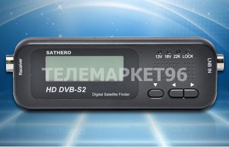 Прибор для точной настройки спутниковых антенн Sat Hero SH-100HD