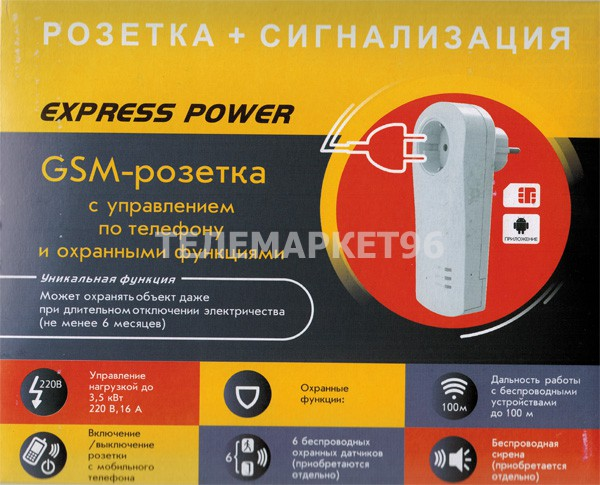 GSM розетка «Express Power»