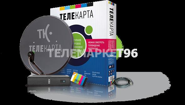 Комплект для приема спутникового ТВ Телекарта