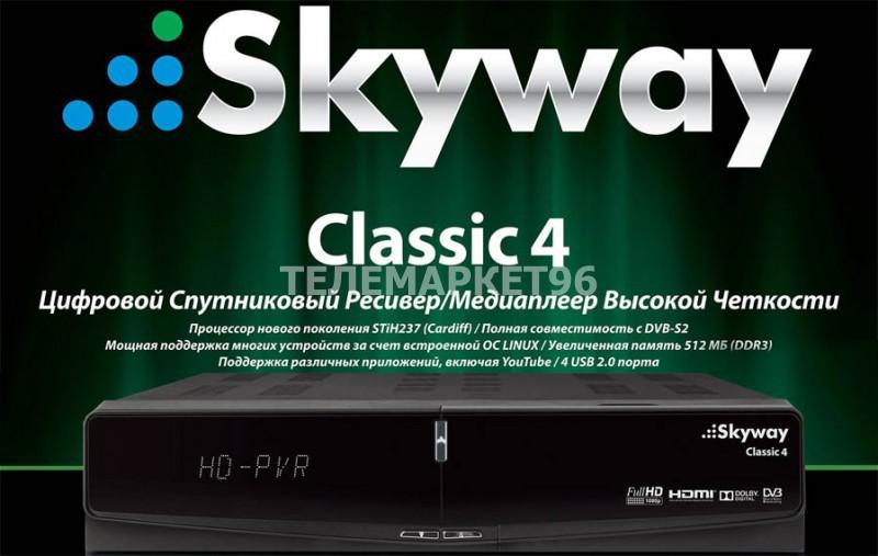 Ресивер спутниковый Skyway Classic 4 CI+