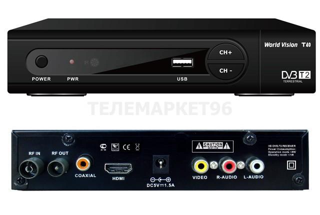 Цифровой эфирный DVB-T2 ТВ приемник World Vision T40