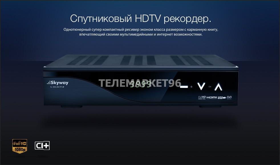 Спутниковый ресивер SkyWay Light2 с CI+