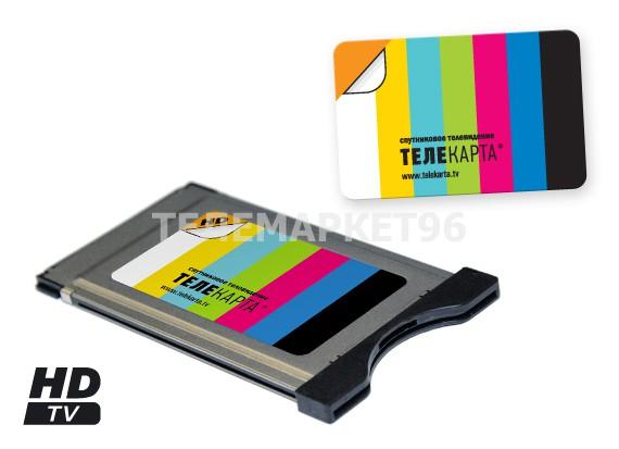 Модуль доступа Телекарта HD с картой