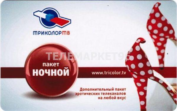 """Карта оплаты """"Ночной"""" Триколор ТВ"""