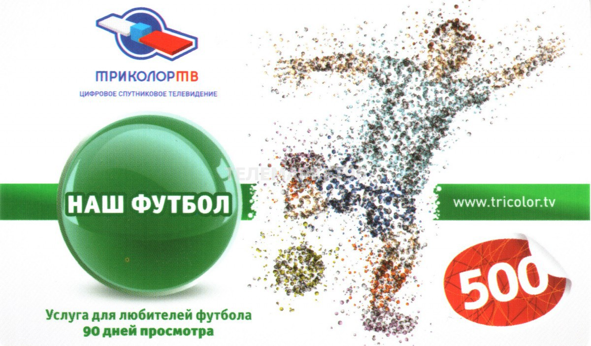 "Карта оплаты ""Наш футбол"" Триколор ТВ"