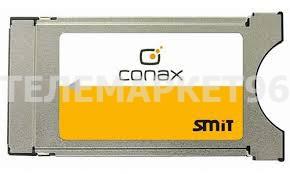Модуль доступа Conax (Телекарта)