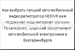Автомобильный видеорегистратор HDDVR