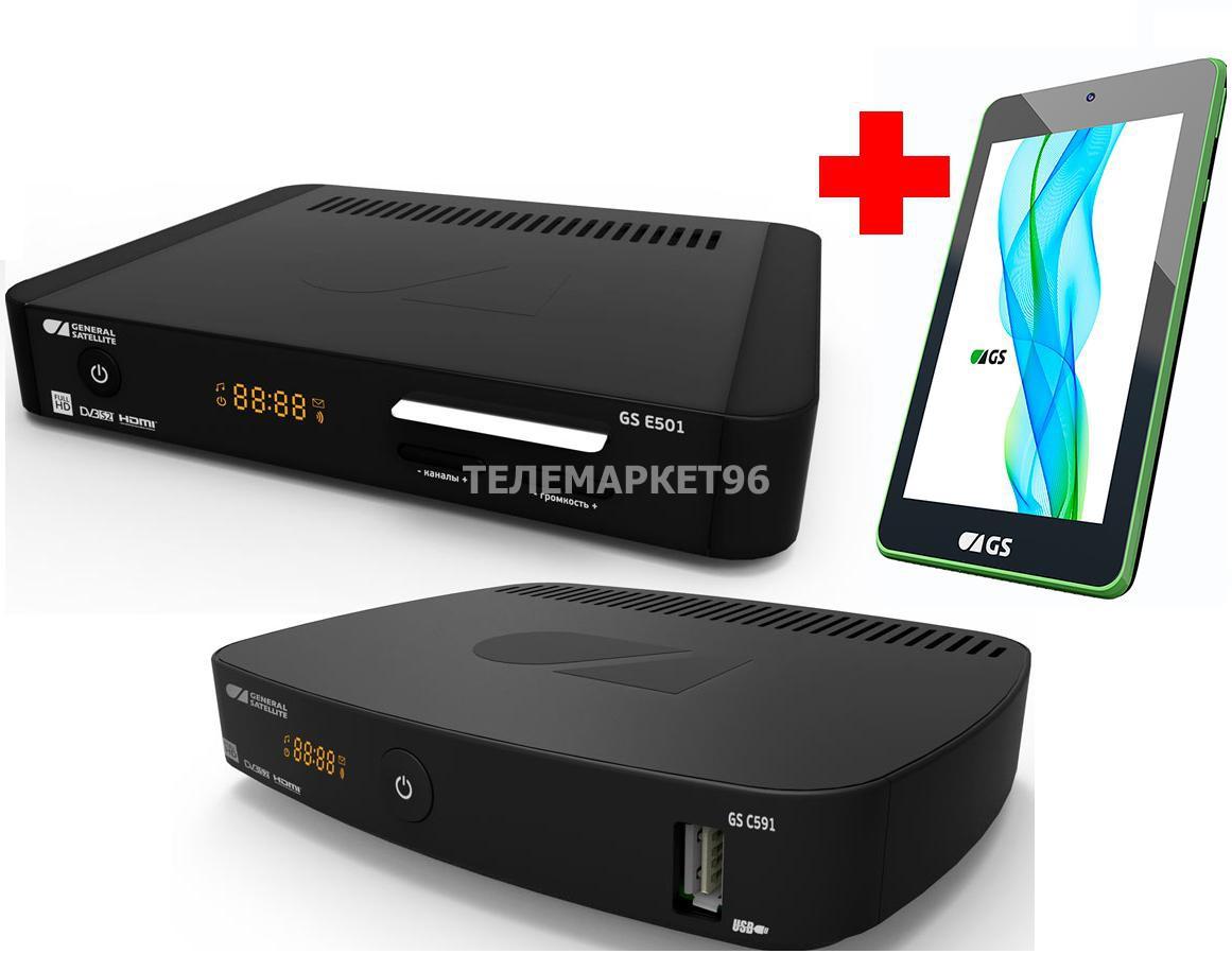 Комплект для приема Триколор ТВ GS B533/GS C592 на 2 ТВ-приемниках (телевизорах) одновременно+ Телепланшет GS700