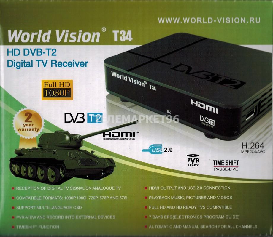 Цифровая эфирная ТВ приставка (ресивер) World Vision T34