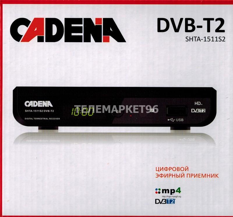 Цифровая эфирная ТВ приставка (ресивер) Cadena SHTA-1511M2