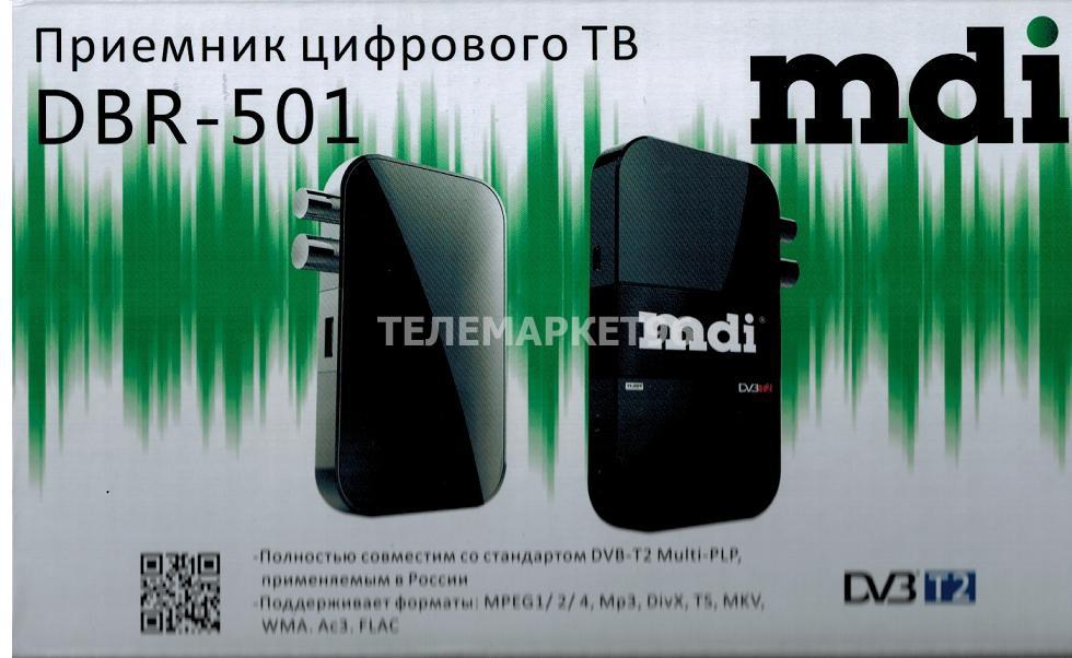 Цифровая эфирная ТВ-приставка (ресивер) MDI DBR-501