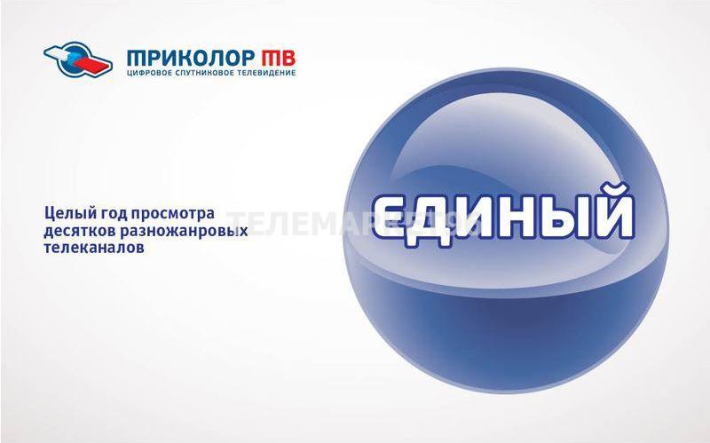 """Карта оплаты """"Единый"""" Триколор ТВ"""