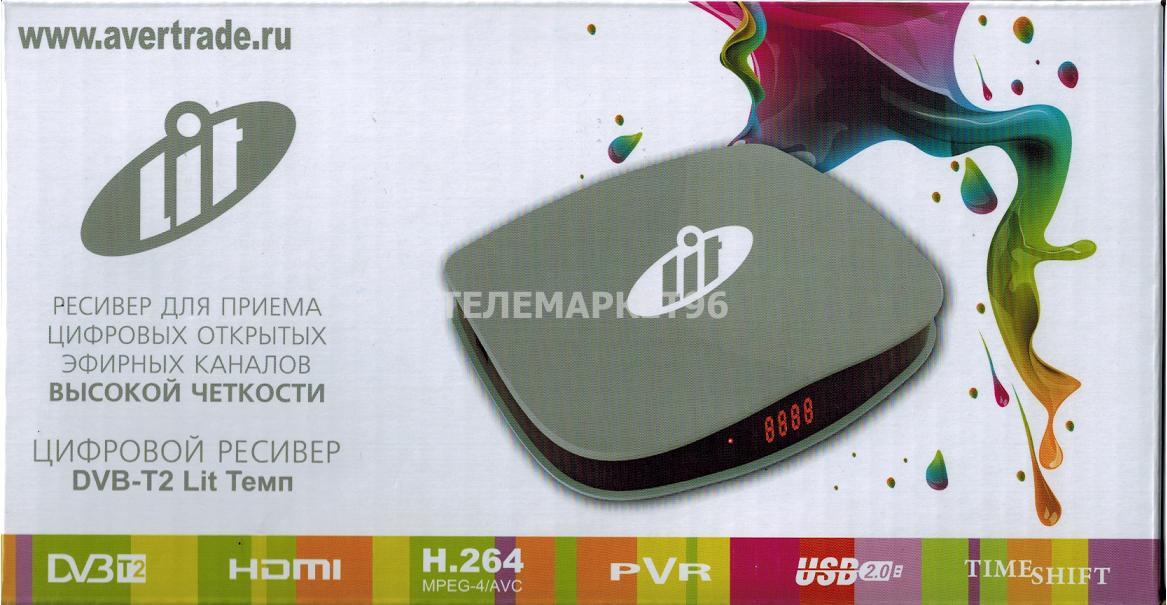 Цифровая эфирная ТВ приставка LiT ТЕМП HD