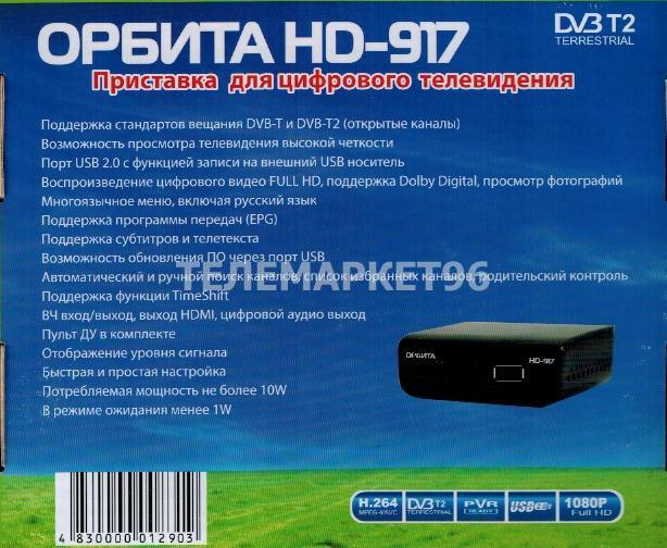 Цифровая эфирная DVB-T2 ТВ-приставка ОРБИТА HD-917